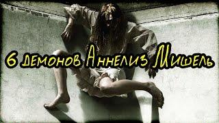 6 демонов Аннелиз Мишель (Страшные Факты)