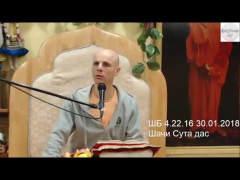 Шримад Бхагаватам 4.22.16 -  Шачи Сута прабху