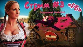 War Thunder (Стрим #3) Немецкая пышечка в РБ
