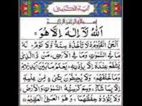 AL QURAN HAKIM SURAH CHAR 4 QUL SHARIF . - YouTube