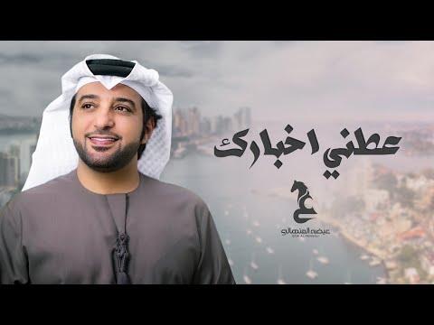 عيضه المنهالي - عطني اخبارك  (حصرياً)   2020