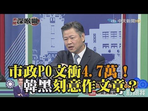 《新聞深喉嚨》精彩片段 市政PO文衝4.7萬!「韓黑」刻意作文章?