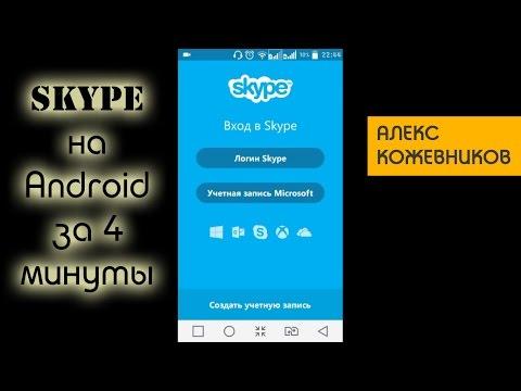 Skype на Android за 4 минуты 2015