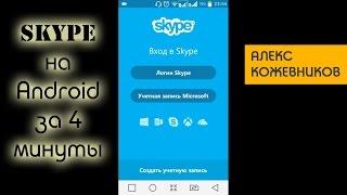 Skype на Android за 4 минуты 2015(Скачать, установить и зарегистрироваться в скайп на Андройд телефоне мой скайп: allife-skype К слову, благодаря..., 2015-10-29T20:55:34.000Z)