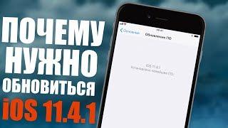 iOS 11.4.1 НУЖНО ОБНОВИТЬСЯ!
