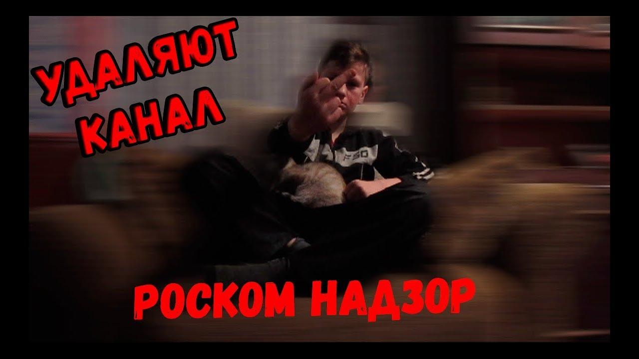 УДАЛЯЮ КАНАЛ (РОСКОМ-НАДЗОР УДАЛЯЕТ МОЙ КАНАЛ!!!(