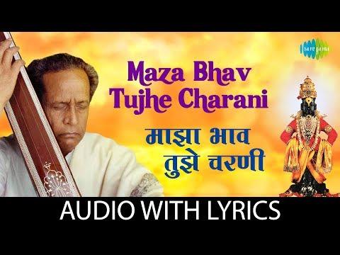 Maza Bhav Tujhe Charani with lyrics | माझा भाव तुझे चरणीं |Pt. Bhimsen Joshi | Abhang | Sant Namdeo