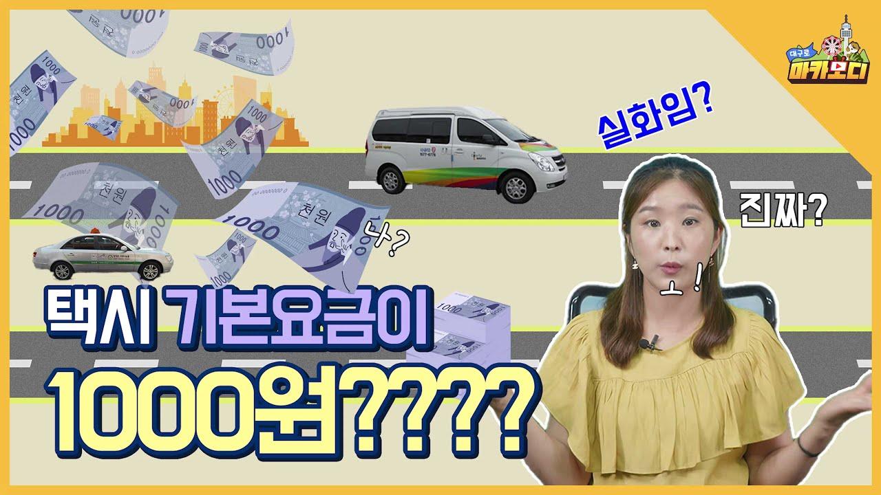 택시를 단 돈 1000원에?