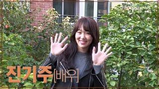 '달의 연인' 진기주(Jin Ki Joo)