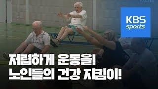 '만 원의 기쁨' 네덜란드 어르신들께 주어진 '스포츠 …