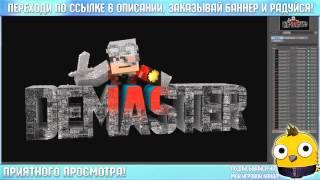 Баннер для Demaster(, 2014-11-26T12:11:30.000Z)