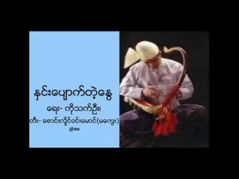 Myanmar harp ျမန္မာေစာင္းသံ
