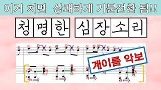 장난스런 키스 - 청명한 심장소리 계이름 악보(피아노 악보)