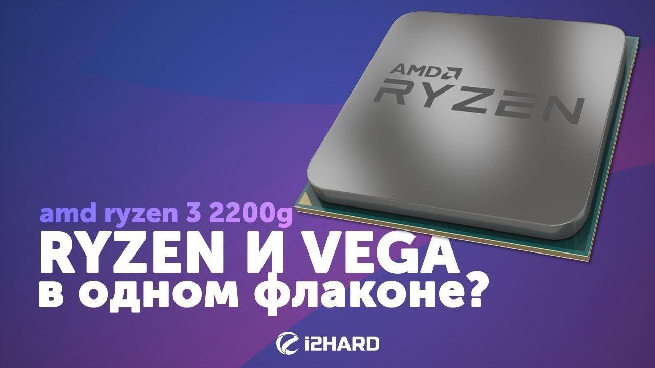 Обзор и тест AMD Ryzen 3 2200G: RYZEN и VEGA в одном флаконе?!