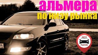ПОКУПАЮ МАШИНУ ПО НИЗУ РЫНКА.  РЕМОНТ NISSAN ALMERA . ОТ БЮДЖЕТНОЙ МАШИНЫ ДО BMW X5