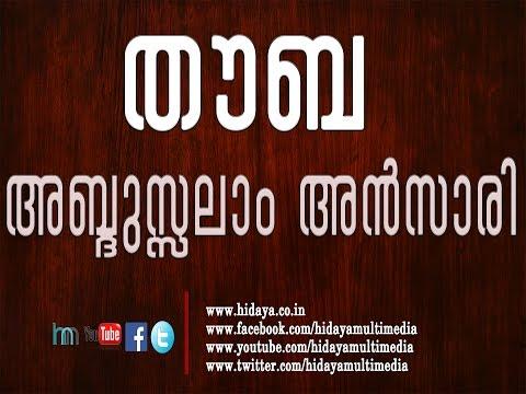 Ramalan Padana Class 2016 | Kottakkal | Thouba | Abdussalam Ansari| | Malayalam Islamic Speech
