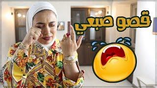 فلوق حادث مؤسف باصبع بشاير منو خاف - عائلة عدنان