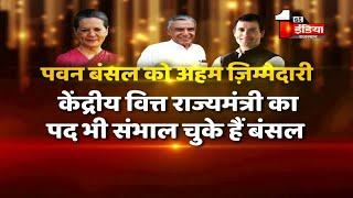 Pawan Bansal बने AICC के कोषाध्यक्ष, Sonia Gandhi ने किया नाम का ऐलान