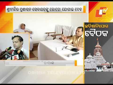 No Smartphones for Servitors | Puri Jagannath Temple - OTV