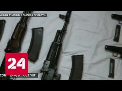 Двое друзей из Томска создали подпольную империю по производству и продаже оружия - Россия 24