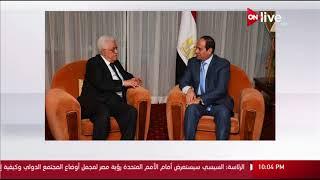السيسي يلتقي محمود عباس بمقر إقامته في نيويورك