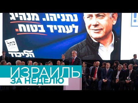 Израиль за неделю / 07.03.2020