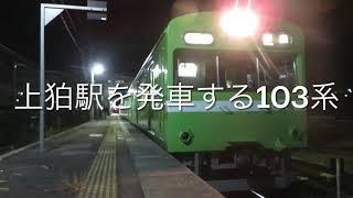 JR奈良線走行シーン集!221系・205系・103系・207系・DD51形・複線化工事