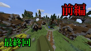 【ANNI】手段は問わない。勝て。最終回 前編【Minecraft】【ゆっくり実況】 thumbnail