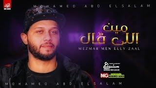 مزمار مين اللي قال   العالمي محمد عبدالسلام    حظ جديد 2020
