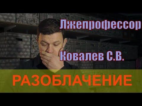 Лжепрофессор Ковалев...