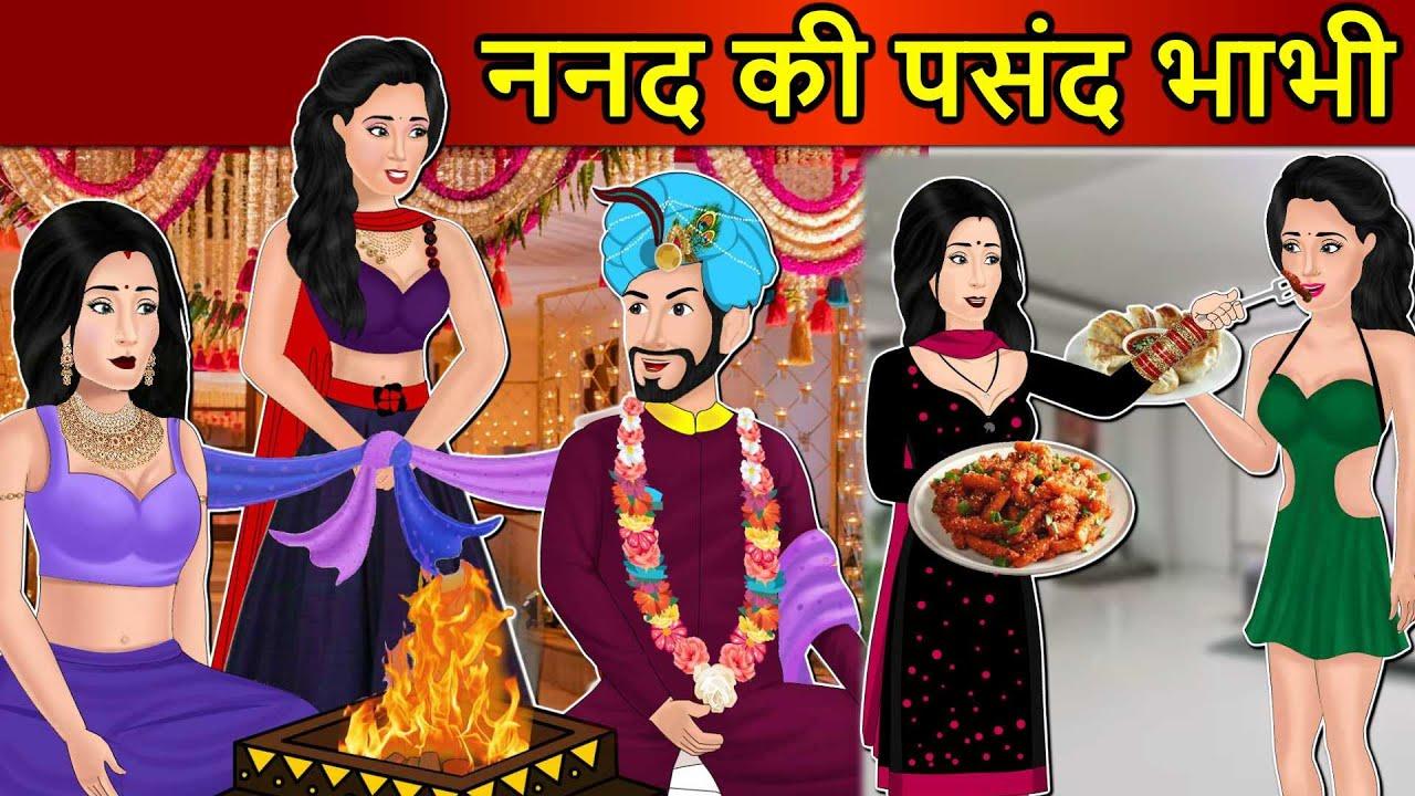 Download Kahani ननद की पसंद भाभी: Saas Bahu Stories in Hindi   Hindi Kahaniya   Moral Stories   Hindi Stories
