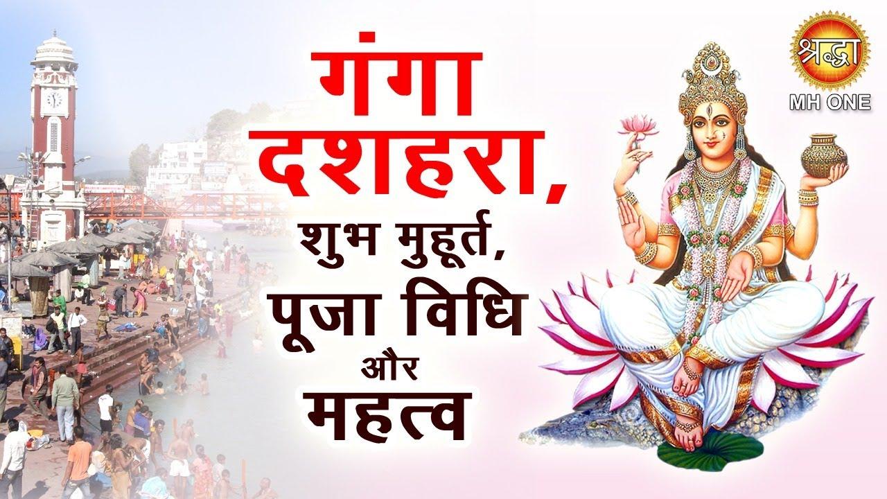 कब है गंगा दशहरा? जानें शुभ मुहूर्त और पूजा विधि   Ganga Dussehra 2021