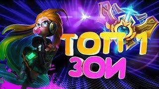 ГАЙД : ЗОИ  ОТ ТОП 1 РУ СЕРВЕРА / Zoe Guide,Top 1, League of Legends