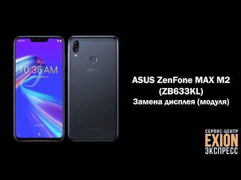ASUS ZenFone MAX M2 (ZB633KL) - Замена дисплея (модуля)