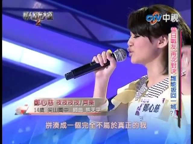 鄭心慈 - 夜夜夜夜 20121014 (24分)