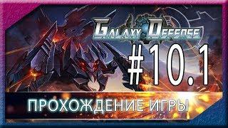 Galaxy Defence. Прохождение уровня 10. Этап 1 🎸Starcraft - Protoss 3 🎸