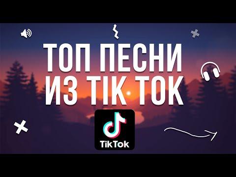 Топ песни из Tik Tok 🥰|| Эти песни ищут все😍