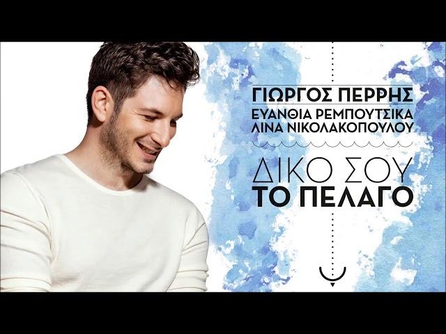 Δικό σου το πέλαγο - Γιώργος Περρής   Official Audio Release (Στίχοι)