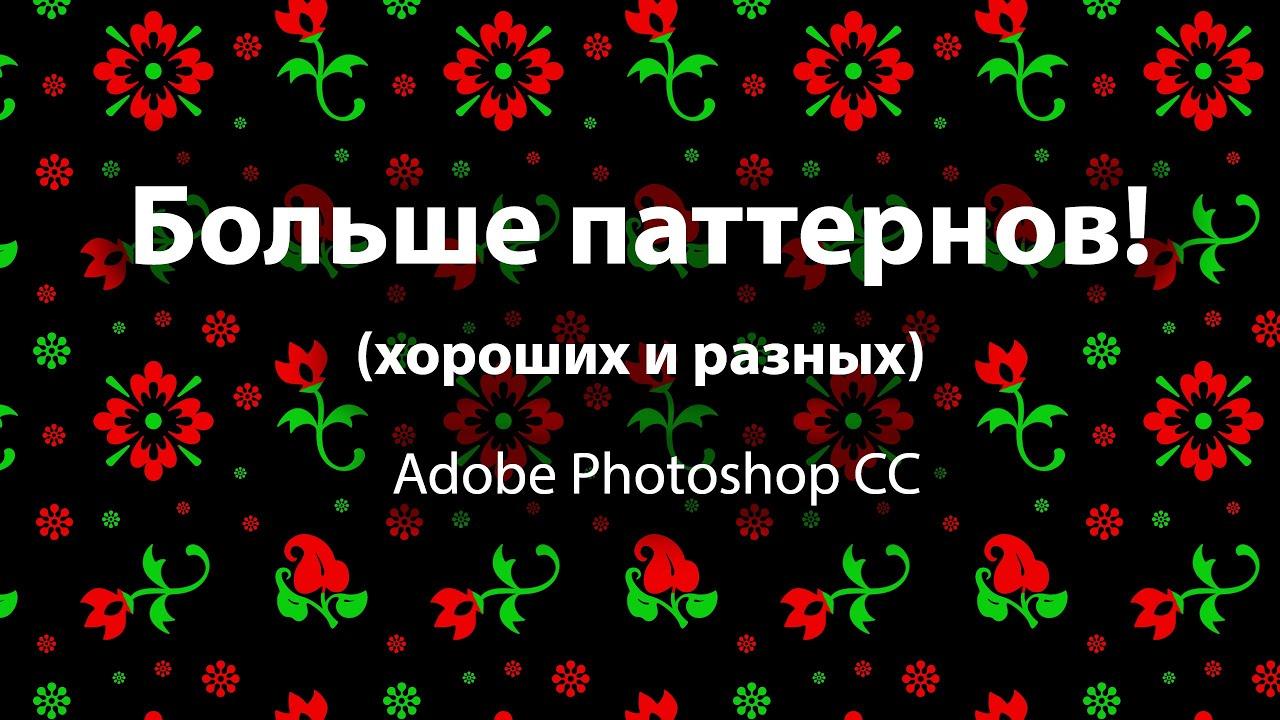 Уроки Photoshop. Больше паттернов хороших и разных!