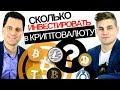 Инвестиции в криптовалюту: с каких сумм начать инвестировать в криптовалюту? Вложения в криптовалюту