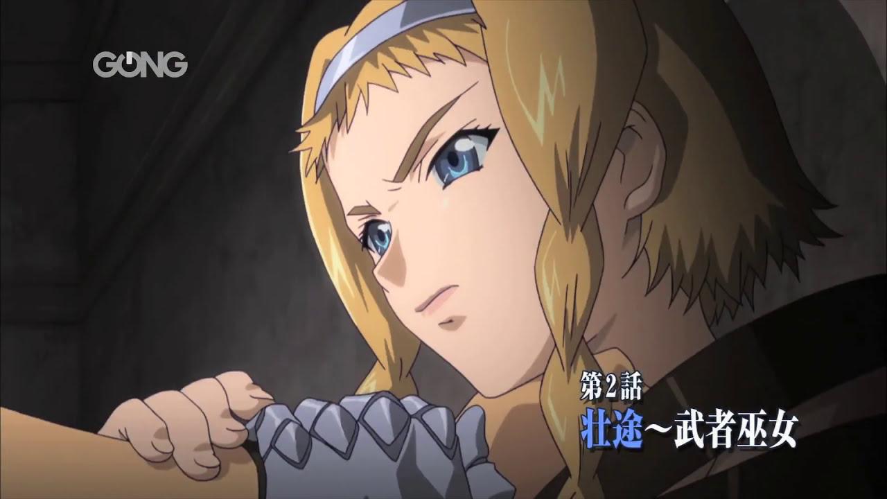 Queen's Blade S01EP02 - Russian Subtitles
