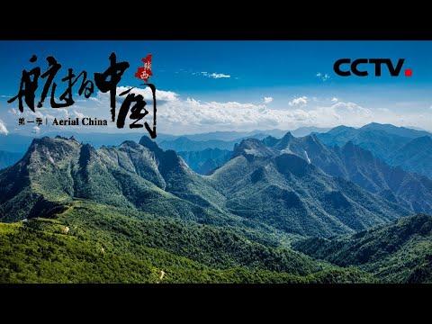 《航拍中国》Aerial China 第二集 陕西   CCTV纪录