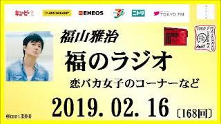 福山雅治 福のラジオ 福山雅治 さんと、放送作家の 今浪祐介さん がパー...