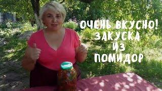 Обалденная острая закуска из помидор! Легкий и быстрый рецепт соленых помидор. Мой опыт.