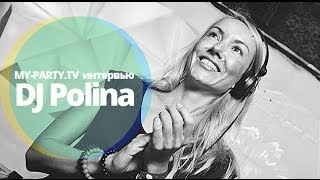 MY-PARTY интервью: Dj Polina(, 2014-01-04T16:43:37.000Z)