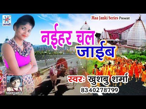 Khushboo Sharma का Dj Remix Bolbam 2018 || #नईहर चल जाइब || नाही रउआ मिसरी मलाई खाई || नोकझोक गीत