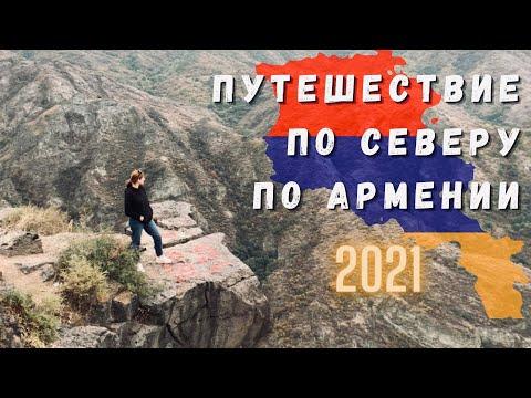 Путешествие по Армении | Крепость Лори | Храм Оромайр | Монастырь Одзун | Что посетить в Армении?