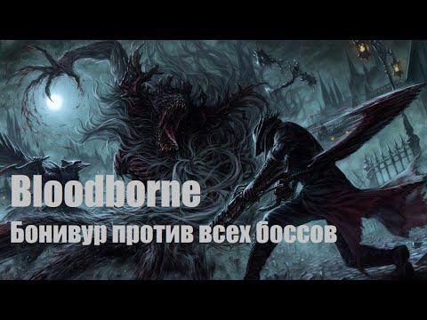 Бонивур против всех боссов Bloodborne►Bloodborne All Bosses