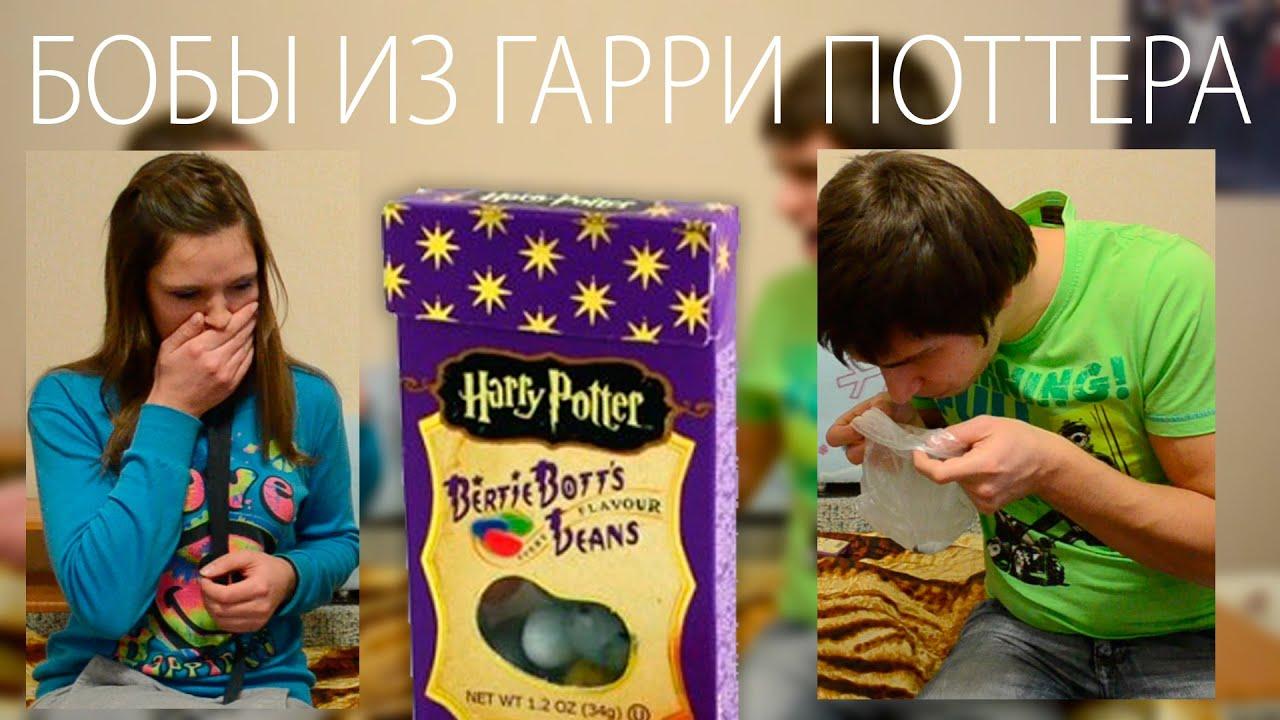 Бобы из Гарри Поттера! Bean Boozled Challenge! Бин Бузлд Челлендж .