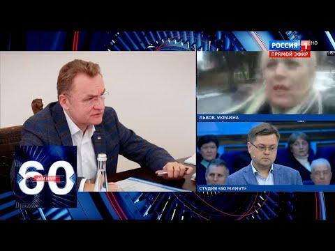 Мэр Львова поставил России ультиматум и взбесил даже украинцев. 60 минут от 10.02.20